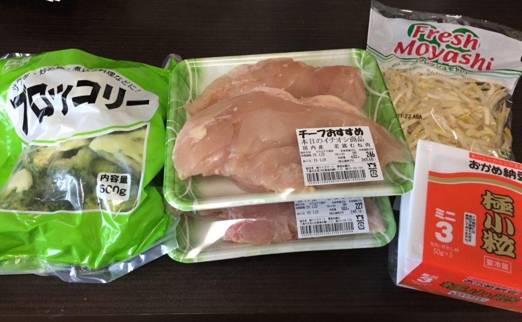 【Day4】今日の体重とご飯のメニューと