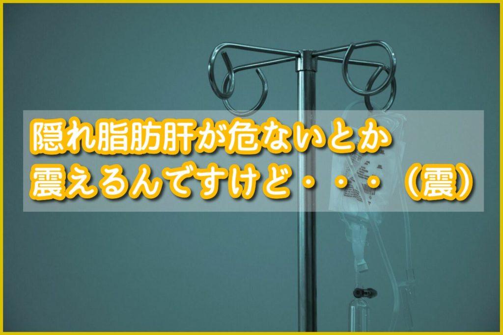 NHKスペシャルの隠れ脂肪肝が危ないとか震えるんですけど・・・(震)