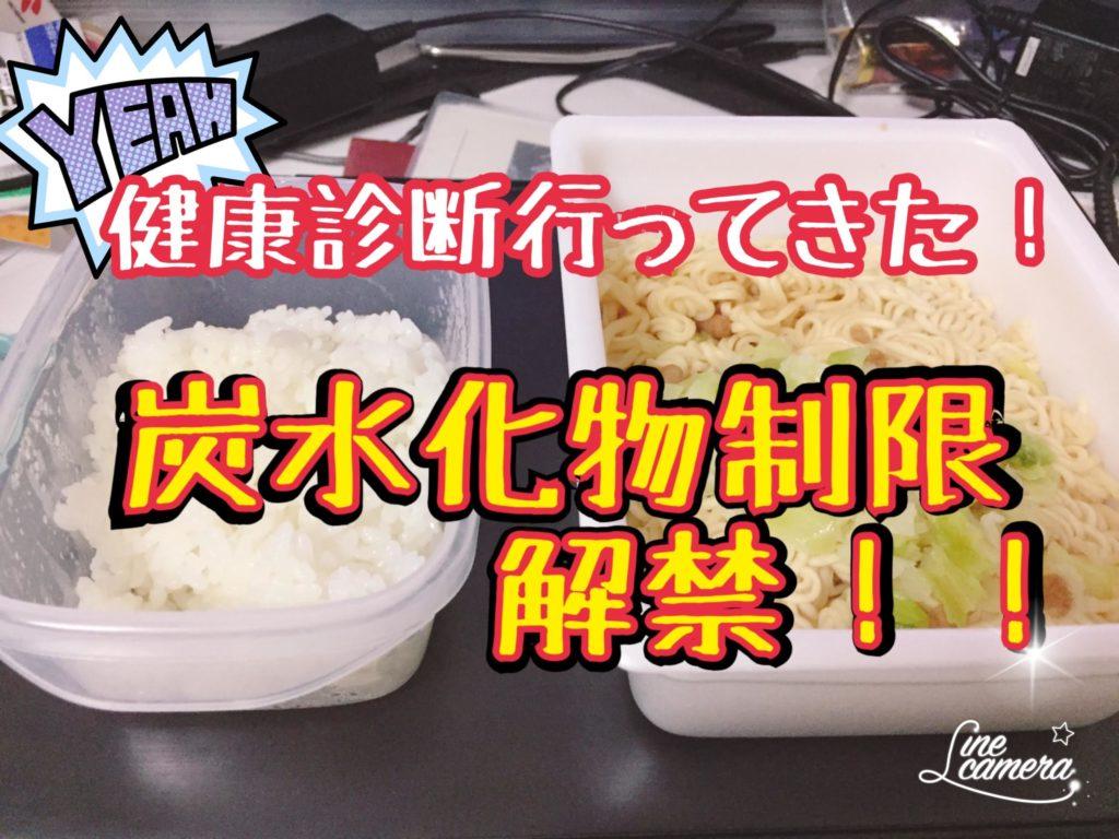 【Day223】今日の体重とご飯のメニュー+【健康診断】に行ってきた!